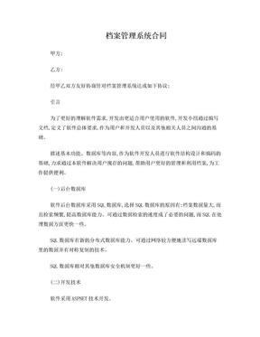 档案管理系统合同