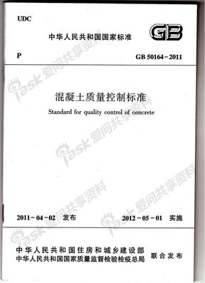 GB50164-2011混凝土质量控制标准