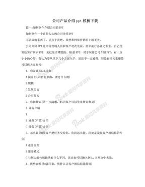 公司产品介绍ppt模板下载