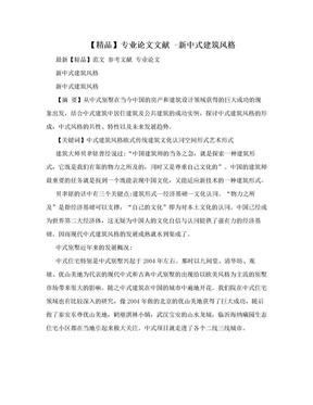 【精品】专业论文文献 -新中式建筑风格