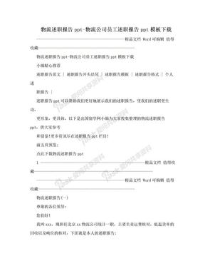 物流述职报告ppt-物流公司员工述职报告ppt模板下载