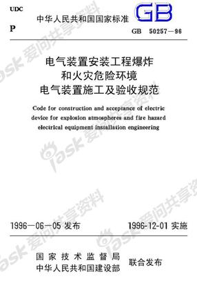 电气装置安装工程爆炸和火灾规范