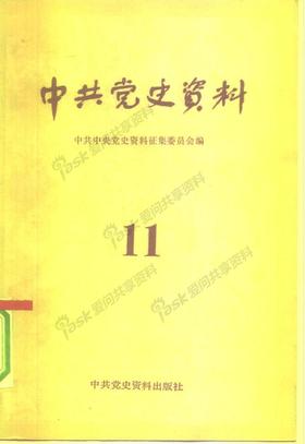 中共党史资料 第11辑
