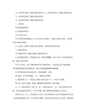 五一劳动节红领巾广播稿:我们爱劳动