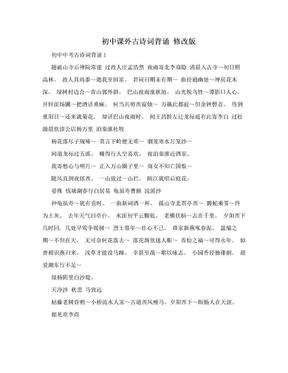 初中课外古诗词背诵 修改版