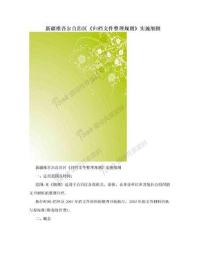 新疆维吾尔自治区《归档文件整理规则》实施细则