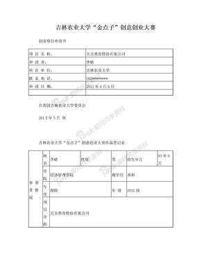 创业项目申报书(5)