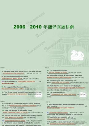 2006--2010四级翻译真题