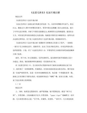 《走进毛泽东》纪录片观后感