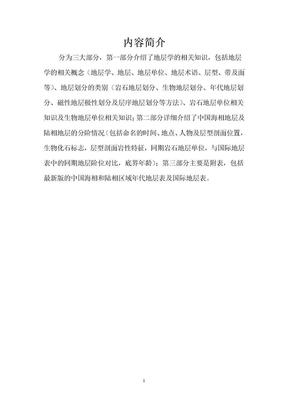中国区域年代地层表
