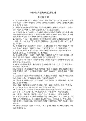 初中语文名句积累及运用