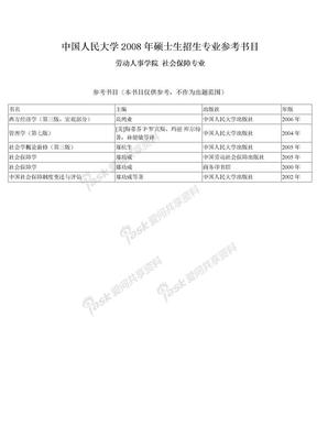 中国人名大学劳动人事学院劳动人事学院 社会保障专业