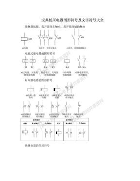 宝典低压电器图形符号及文字符号大全