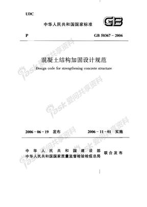 GB50367-2006 混凝土结构加固规范