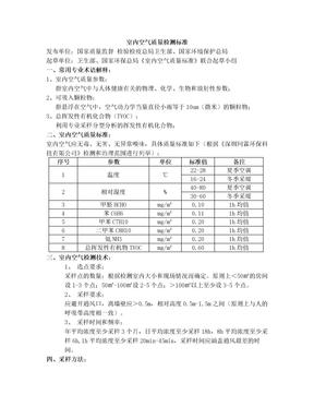 室内空气质量检测标准