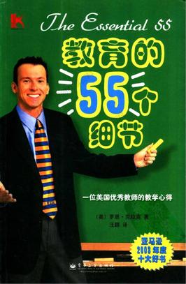 教育的55个细节:一位美国优秀教师的教学心得