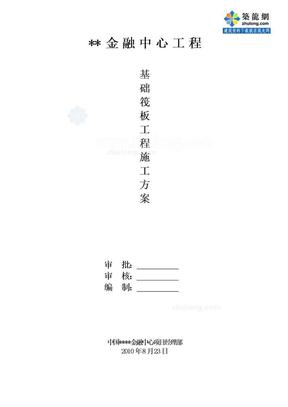 基础筏板施工方案_secret