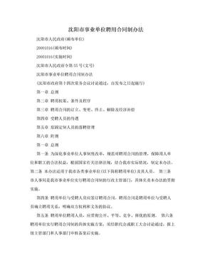 沈阳市事业单位聘用合同制办法