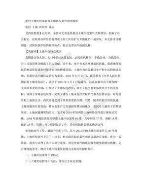 农村土地纠纷案农村土地纠纷案件成因探析