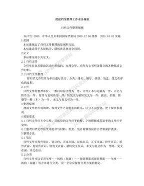苏州市《归档文件整理规则》实施细则