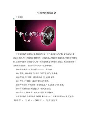 中国电影的发展史