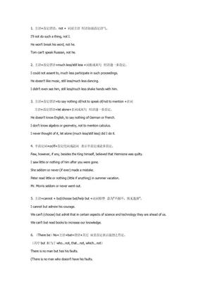 英语高级句型
