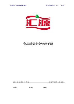 食品安全质量管理手册