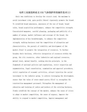 电焊工高级技师论文CO2气体保护焊的操作技术(1)