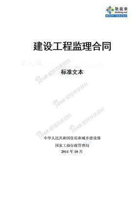 最新建设工程监理合同标准文本(2011年修订版本)_secret