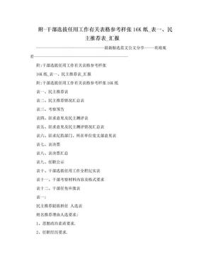附-干部选拔任用工作有关表格参考样张16K纸_表一、民主推荐表_汇报