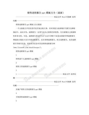 销售述职报告ppt模板大全(最新)