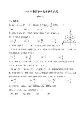 2008年全国初中数学联赛试题及解答
