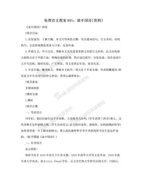 免费语文教案091:谈中国诗[资料]