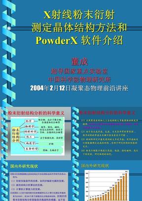 X射线粉末衍射测定晶体结构方法和PowderX_软件介绍