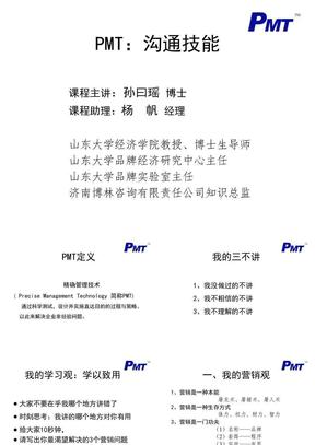 PMT:沟通管理