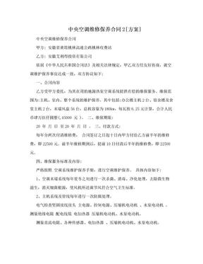 中央空调维修保养合同2[方案]