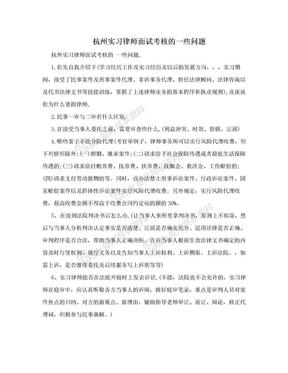 杭州实习律师面试考核的一些问题