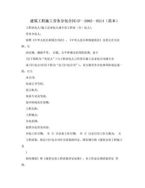建筑工程施工劳务分包合同GF—2003—0214(范本)