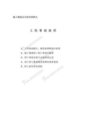 全套施工安全资料全套施工安全资料安全资料(9)安全资料分目录9