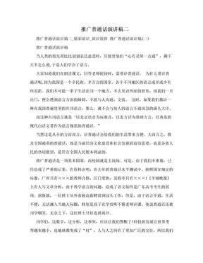 推广普通话演讲稿二