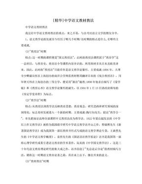 [精华]中学语文教材教法