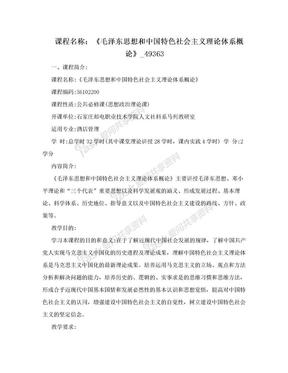 课程名称:《毛泽东思想和中国特色社会主义理论体系概论》_49363