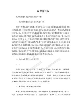 xx县审计局党风廉政建设社会评价工作宣传手册