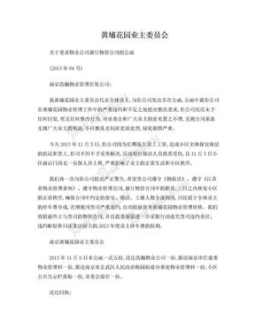 业主委员会致物业公司整改公函4