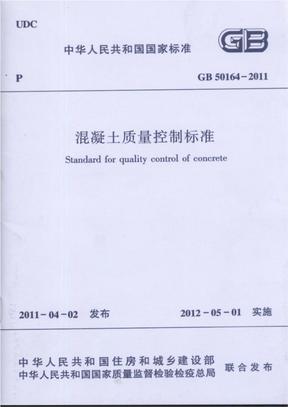 GB 50164—2011 混凝土质量控制标准