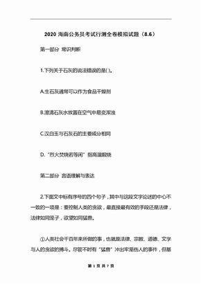 2020海南公务员考试行测全卷模拟试题(8.6)