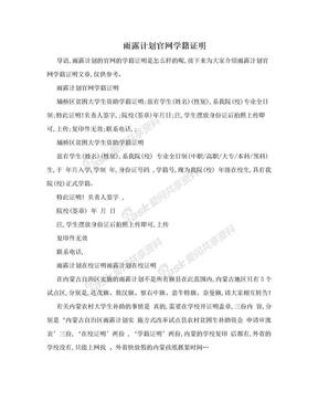 雨露计划官网学籍证明