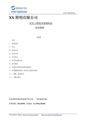某公司灯具培训教程 Word 文档