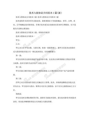 技术入股协议合同范本3篇(新)