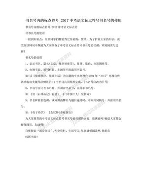 书名号内的标点符号 2017中考语文标点符号书名号的使用